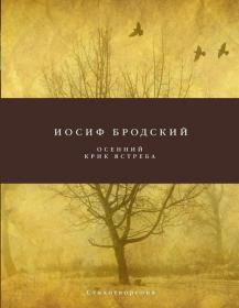 Обложка сборника стихотворений Иосифа Бродского