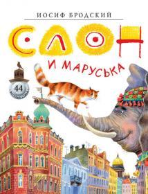 Детские стихи Бродского (обложка)