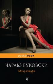 """Буковски """"Макулатура"""" (обложка от Эксмо)"""
