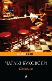 "Обложка ""Почтамта"" Чарльза Буковски"