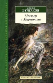 "Михаил Булгаков ""Мастер и Маргарита"" - обложка книги"