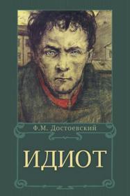 """""""Идиот"""" Фёдора Достоевского (обложка)"""