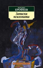 Венедикт Ерофеев - Записки психопата (обложка от Азбуки)