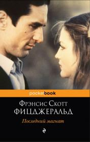 """Обложка романа """"Последний магнат"""" от Эксмо"""