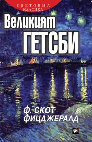 """Обложка """"Гэтсби"""" из Болгарии с великолепным пейзажем Ван Гога."""