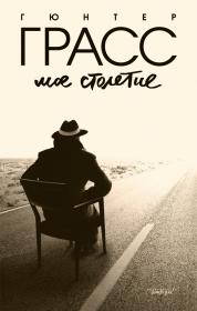 """Отечественная обложка """"Моего столетия"""" Грасса"""