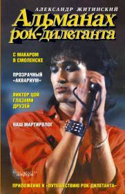 Альманах рок-дилетанта (обложка)