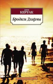 """Джек Керуак - обложка для романа """"Бродяги Дхармы"""""""