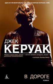 Джек Керуак - В дороге (обложка из России)