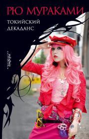 """Рю Мураками - обложка книги """"Токийский декаданс"""""""