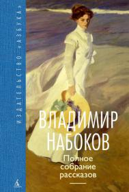 Владимир Набоков - Собрание рассказов (обложка)