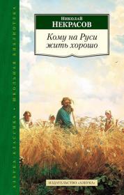 """Обложка для поэмы Некрасова """"Кому на Руси жить хорошо?"""""""
