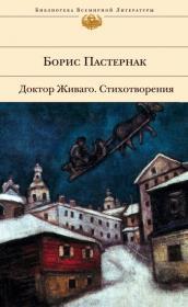 "Обложка ""Доктора Живаго"" Бориса Пастернака"