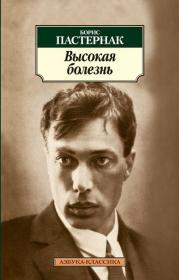 Борис Пастернак - Высокая болезнь (обложка)
