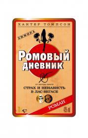 """Обложка книги """"Ромовый дневник"""" Хантера Томпсона"""