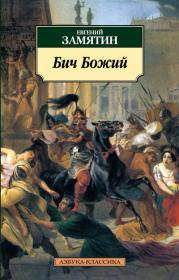 """Обложка """"Бича Божьего"""" Евгения Замятина"""