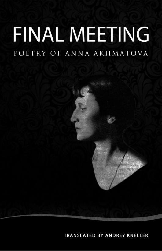 Обложка англоязычного сборника стихов Анны Ахматовой
