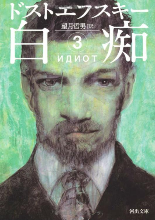 """Обложка третьего тома """"Идиота"""" из Японии"""