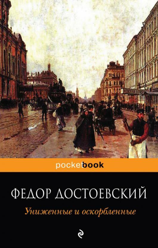 """Обложка """"Униженных и оскорблённых"""" Фёдора Достоевского"""