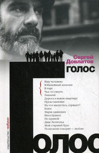 """Сергей Довлатов - """"Голос"""" (отечественная обложка от Азбуки)"""