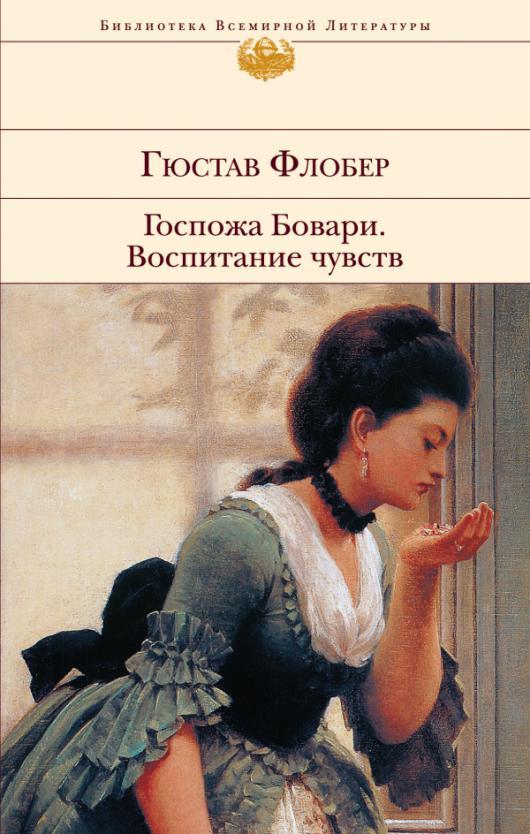 "Гюстав Флобер ""Мадам Бовари"""