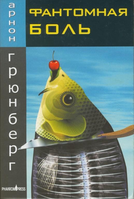 """Российская обложка """"Фантомной боли"""" Грюнберга"""