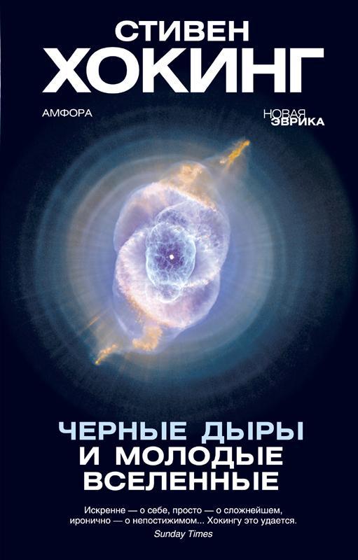 Стивен Хокинг - Чёрные дыры (обложка)