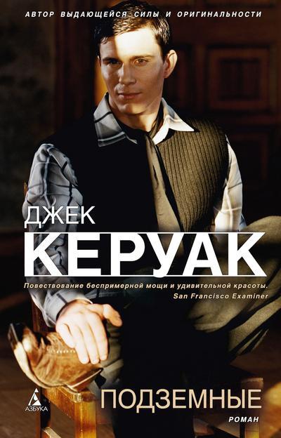 """Джек Керуак """"Подземные"""" - обложка"""