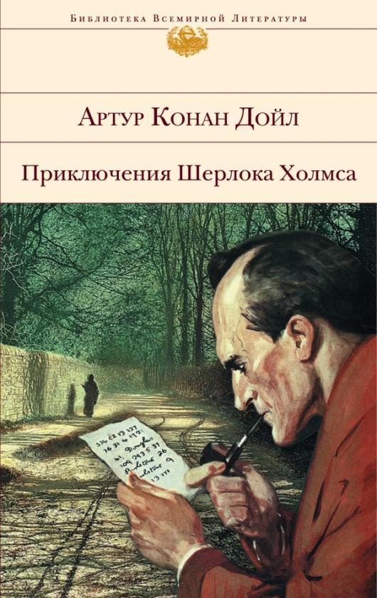 """""""Приключения Шерлока Холмса"""" Конана Дойла (обложка от Эксмо)"""