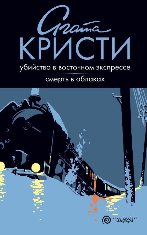 Детективный сборник Агаты Кристи