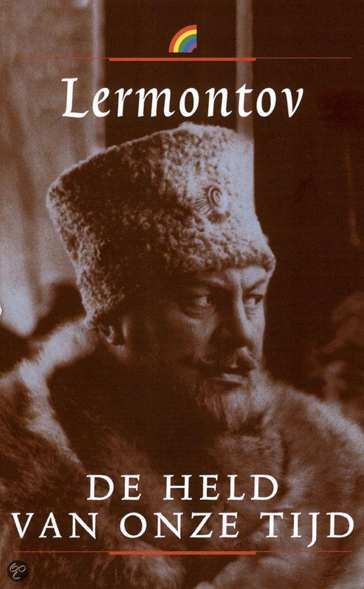 """Михаил Лермонтов """"Герой нашего времени"""" (обложка)"""