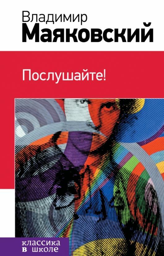 """Обложка """"Послушайте!"""" Маяковского от Эксмо"""
