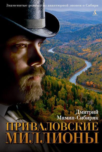 """Мамин-Сибиряк """"Приваловские миллионы"""" (обложка)"""