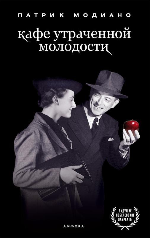 Патрик Модиано - Кафе утраченной молодости (обложка)
