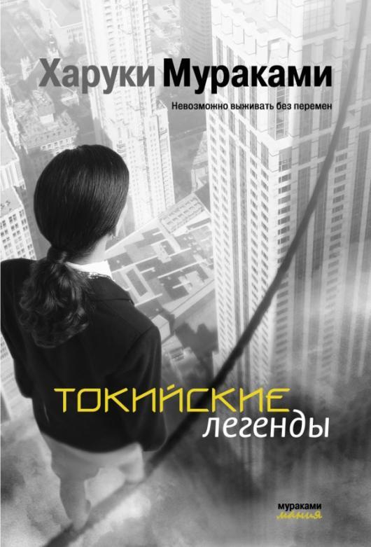 "Титул ""Токийских легенд"" Мураками"