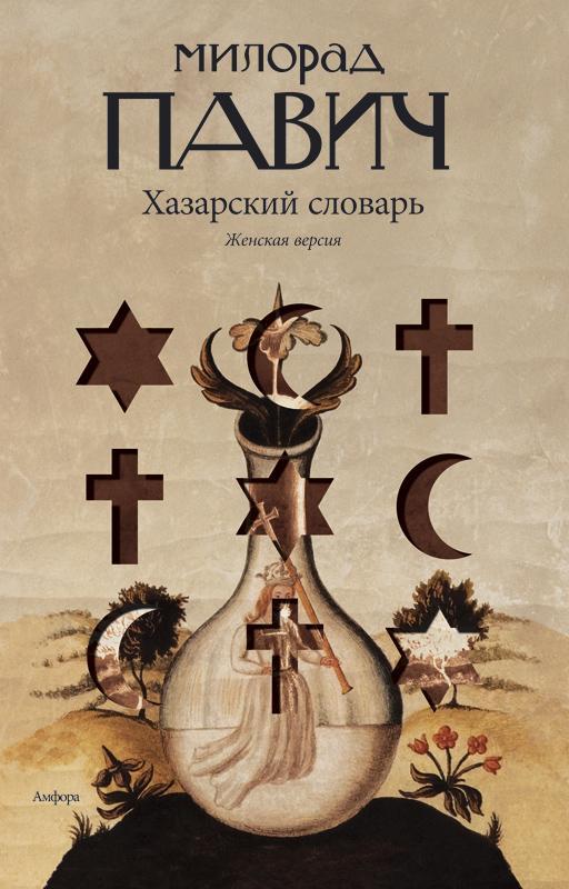 """Милорад Павич """"Хазарский словарь"""" (обложка)"""
