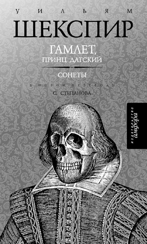 """Отечественная обложка """"Гамлета"""" Шекспира"""