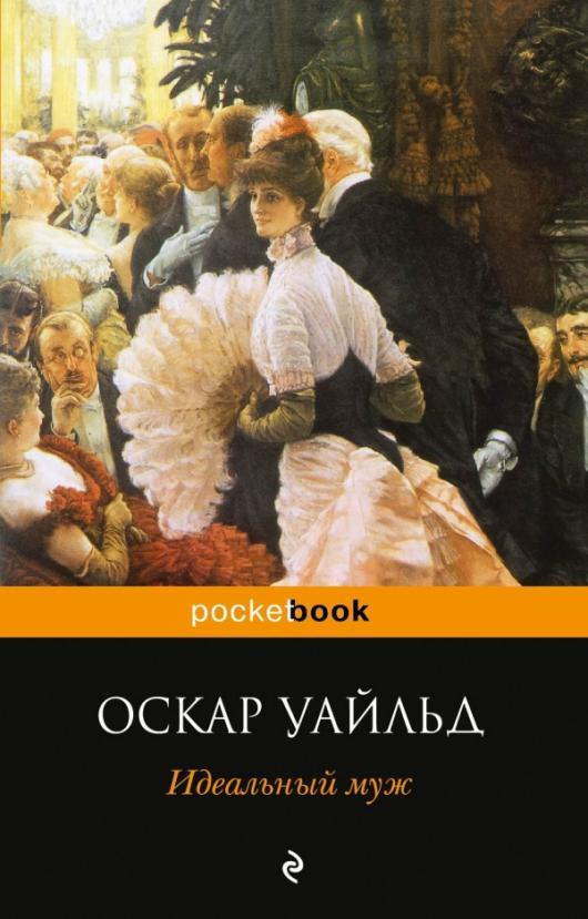 Русская обложка Уайльда от Эксмо