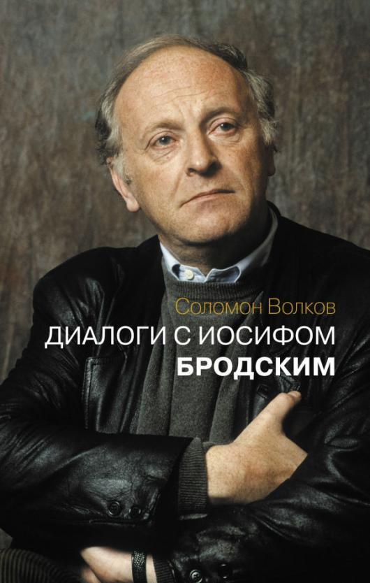 """Обложка """"Диалогов с Бродским"""" от Эксмо"""