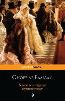 Оноре де Бальзак - Блеск и нищета куртизанок #1
