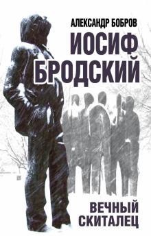 Александр Бобров - Иосиф Бродский. Вечный скиталец (обложка)