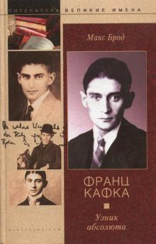 Биография Кафки от Макса Брода