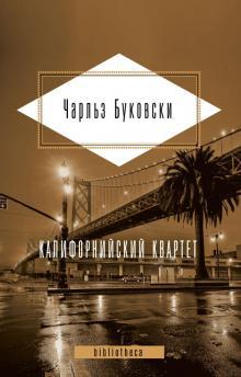 """Чарльз Буковски """"Калифорнийский квартет"""" (Обложка от Эксмо)"""
