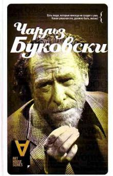 """Обложка к сборнику интервью Буковски от """"Азбуки"""""""
