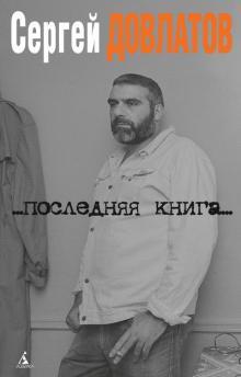 """Обложка """"Последней книги"""" Сергея Довлатова"""