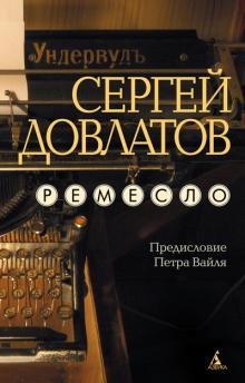 """Обложка """"Ремесла"""" Довлатова от Азбуки"""