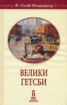 "Politika i Narodna knjiga представляет свою версию ""Гэтсби"""