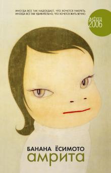 "Обложка книги Бананы Ёсимото ""Амрита"""