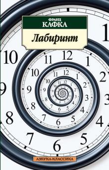 """Сборник рассказов Кафки от """"Азбуки"""""""