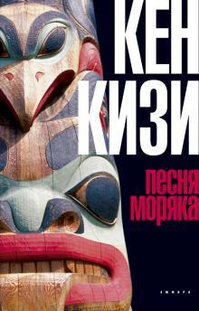"""Страшная обложка """"Песни моряка"""" Кена Кизи"""
